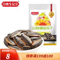 姚生记山核桃味瓜子180g葵花籽炒货零食品特产180g