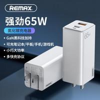 发现生活中的美好 篇二十二:这些超便宜的氮化镓充电器都选那些(附REMAX睿量 GaN氮化镓65W晒单)