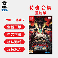 switch格斗游戏侍魂合集重制版NEOGEO含7款侍魂老游戏中文正版ns游戏卡全新现货支持双人