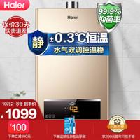 海尔(Haier)16升水气双调智能恒温燃气热水器三重防冻低水压启动LED大屏JSQ30-16UTS(12T)天然气