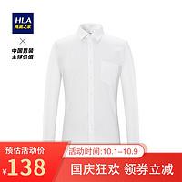 HLA海澜之家舒微弹长袖衬衫2020秋季新品修身商务正装长衬男HNCAD3Q071A