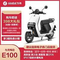 Ninebot九号电动摩托车E100智能电动车电摩成人电瓶车锂电池72V