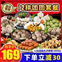 喜得佳鱼丸牛肉丸火锅食材组合套餐装麻辣烫关东煮烧烤潮汕丸子蛋