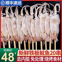 鱿鱼串铁板新鲜大鱿鱼鲜活超大冷冻串烧烤专用半成品商用食材包邮