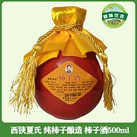 秦岭纯柿子自然发酵酿造柿子酒甘肃陇南成县特产果酒500ml包邮