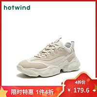 热风hotwind潮流男士系带运动休闲鞋百搭老爹鞋H42M9302