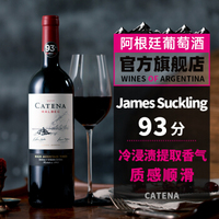 卡帝娜(CATENA)卡氏家族马尔贝克干红葡萄酒 JS评分93分 阿根廷原瓶进口红酒 马尔贝克【单支】 750ml