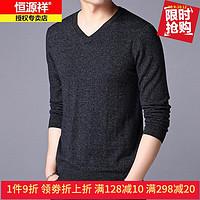 恒源祥2020秋冬季新款男士纯羊毛衫薄款毛衣打底衫V领套头针织纯色保暖