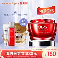 Olay大红瓶玉兰油新生塑颜金纯面霜50g补水保湿滋润护肤淡化细纹