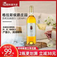 法国名庄苏玳贵腐甜白葡萄酒