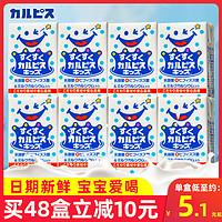 日本进口可尔必思乳酸菌饮品calpis儿童宝宝乳酸菌饮料125ml*24盒
