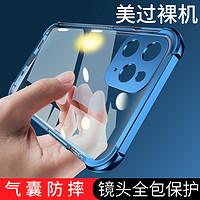以诺苹果12手机壳iPhone12ProMax气囊Pro透明12Max硅胶超薄防摔镜头全包摄像头新款直边por保护套十二女男