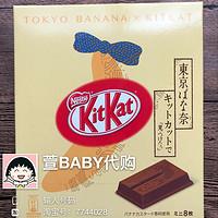 人气热卖日本KITKAT东京香蕉蛋糕Tokyobanana限定巧克力威化8枚