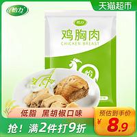 怡力鸡胸肉黑胡椒味100g即食低脂代餐食品高蛋白低碳水健身餐