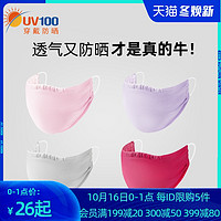 UV100防晒口罩女夏季防紫外线加大防护脸部薄款透气遮阳面罩10027