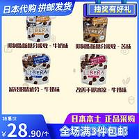 日本低卡零食代购日本格力高LIBERA抑制脂肪糖健康巧克力
