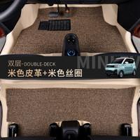 五菱宏光miniev新能源电动汽车专用全包围丝圈脚垫MINI双层车垫双层脚垫--双排--米色皮革+米色丝圈