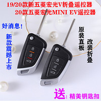 19/20款新五菱宏光V20款五菱宏光MINIEV遥控器钥匙改装折叠遥控