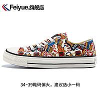 Feiyue/飞跃帆布鞋女鞋时尚复古港味涂鸦款情侣街拍休闲鞋男鞋帆布鞋2181