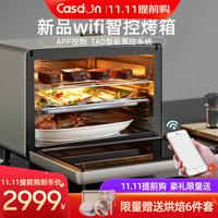 凯度(CASDON)大容量蒸烤一体机电蒸箱台式家用多功能ST40DZ-A8