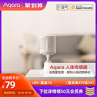 Aqara人体传感器红外线光照人体感应器 无线光照度感应灯控开关