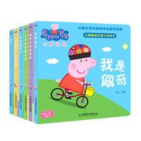 小猪佩奇双语立体绘本(套装共6册)
