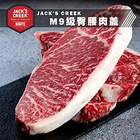 澳洲M9级和牛上方西冷末端牛排500g装JACK'SCREEK背腰肉臀腰肉盖