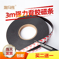 3M背胶强力磁条条形磁铁贴片纱窗橡胶软磁条长条磁性条吸铁石教学
