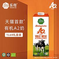【乐荷】荷兰进口有机A2纯牛奶欧盟有机认证孕妇儿童牛奶1Lx4盒装