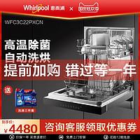 惠而浦洗碗机家用全自动独立式嵌入WFC3C22大容量14套官方旗舰z1