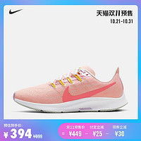 Nike耐克官方ZOOMPEGASUS36女子跑步鞋运动鞋网面慢跑鞋CW2636