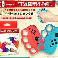 任天堂Switch拳击套NS拳击手环握把套格斗手把扣专用配件有氧