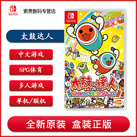 任天堂switch游戏NS卡带太鼓达人中文实体鼓现货