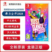 任天堂switch游戏卡舞力全开2020舞动全身JustDance2020中文现货非国行