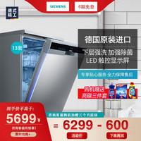 西门子(SIEMENS)德国原装进口13套大容量家用触控全自动独立式洗碗机SN255I13JC