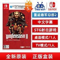 任天堂switchNS游戏卡带重返德军总部2新巨像中文版