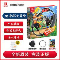 任天堂Switch游戏NS卡带健身环大冒险普拉提圈国行主机可用中文现货