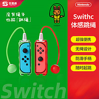 奕狐新品任天堂Switch跳绳挑战游戏Joycon握把体感运动健身ns外设