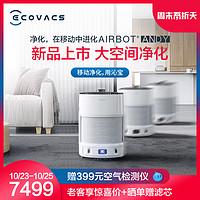 科沃斯沁宝Andy空气净化器机器人家用卧室除甲醛TVOC粉尘二手烟