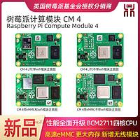 树莓派计算模块核心板Computemodule4CM4可扩wifi蓝牙emmc定制