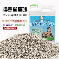 得意猫猫砂膨润土原味结团无尘除臭破碎加碳大小颗粒20斤包邮猫沙