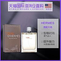 美国直邮Hermes爱马仕大地清新版男士淡香水EDT75ml/125ml/200ml