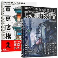 東京店構東京夜行套裝新海诚动画背景动漫插画画册