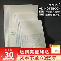 日本midori手账MD本空白点阵横线方格余白日志hobo手帐本子A5A6B6A4笔记本内芯文具大赏日记事本