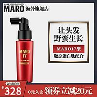 日本摩隆MARO17胶原蛋白头皮按摩精华液生发育发液防脱发防掉发