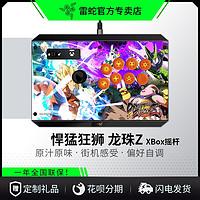 雷蛇Atrox悍猛狂狮XBOXONEX格斗游戏电脑摇杆街霸拳皇PC摇杆