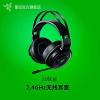 Razer雷蛇战戟鲨7.1无线头戴式PS4游戏耳机XBOX战争机器5耳麦