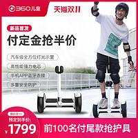360儿童平衡车P1双轮两轮成人儿童电动智能体感代步车骑行遥控车