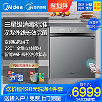 【商场同款】美的P40洗碗机家用嵌入式13套变频热风烘干除菌智能
