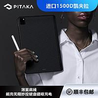 PITAKA新款iPadPro凯夫拉保护壳兼容妙控键盘可适用苹果2018/2020版11/12.9寸轻薄磁吸套